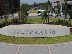 貴州輕工職業技術學院