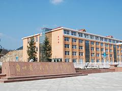 貴州省人民醫院護士學校