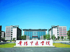 貴州中醫藥職業學校