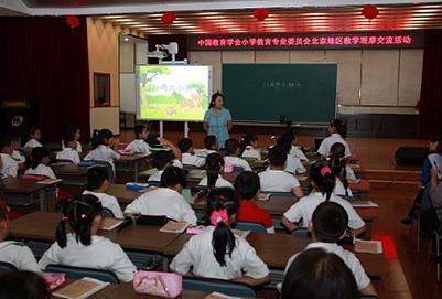 小學教育專業