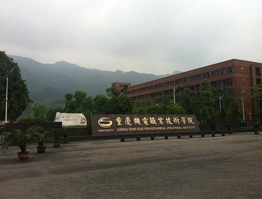 重慶機電職業技術學院