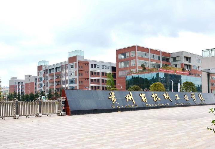 貴州省機械工業學校